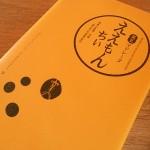 大阪銘菓黒豆マドレーヌ【ええもんちぃ】を食べました♪