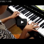 AI☆ピアノ教室再び♪すーさん動画公開~☆