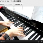 74.1週間のお弁当☆ボケボケ予防?ピアノ動画♪^^