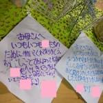 すーさんからの手紙☆再び合宿へ。。♪
