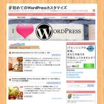 ブログリニューアルと新サイトのご紹介です♪