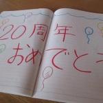 思いやりのカタチ☆~結婚20周年のサプライズ~