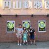 札幌円山動物園『夜の動物園』はある意味リアルで楽しいスポット♪